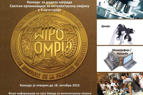 Отворен конкурс Светске организације за интелектуалну својину